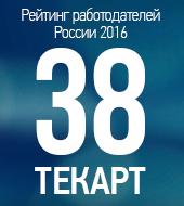 """""""Текарт"""" на 38 месте в Рейтинге работодателей России"""