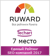 """""""Текарт"""" на 7 месте в Едином Рейтинге SEO-компаний (RUWARD)"""