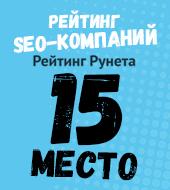"""Рейтинг лучших SEO-компаний (""""Рейтинг Рунета"""") - 15 место"""