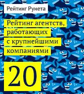 """Мы в ТОП-20 рейтинга агентств, работающих с крупнейшими компаниями России и мира (""""Рейтинг Рунета"""")"""