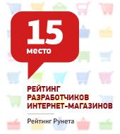 """15 место в рейтинге разработчиков интернет-магазинов (""""Рейтинг Рунета"""")"""