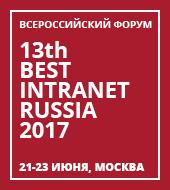 Специальный диплом конкурса Best Intranet Russia Awards 2017