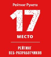 """17 место в рейтинге веб-студий (""""Рейтинг Рунета"""")"""