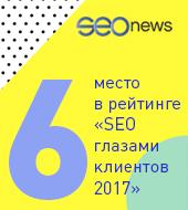 """«Текарт» на 6 месте в рейтинге """"SEO глазами клиентов 2017"""" (SEOnews)"""