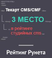 """""""Текарт"""" в тройке лидеров среди разработчиков студийных CMS (""""Рейтинг Рунета"""")"""