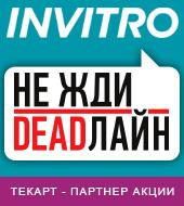 """Текарт"" - партнер акции ""Не жди дедлайн!"""