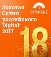 Мы на 18 месте в Золотой сотне российского Digital 2017!