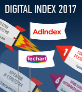 Итоги Digital Index 2017