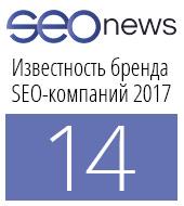 """14 место в рейтинге """"Известность бренда SEO-компаний 2017"""" (SEOnews)"""