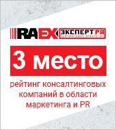 """""""Текарт"""" в тройке лидеров Рейтинга консалтинговых компаний в области маркетинга и PR"""