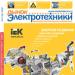 Российский рынок электротехнической продукции