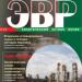 Влияние финансово-экономического кризиса на химическую и нефтехимическую промышленность