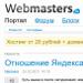 Отношение Яндекса к доменам со вхождением ключевиков