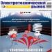 Обзор российского рынка светодиодных светильников