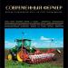 Зерноуборочные комбайны: страсти по заградительной пошлине