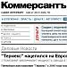 """Термекс"" нацелился на Европу"