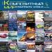 Российский рынок композитной арматуры