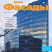 Российский рынок стеновых блочных материалов