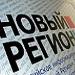 Наталья Комарова потребовала не сбавлять темпы ввода жилья