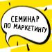 """""""Фейки"""" в маркетинговых аудитах и отчетах"""
