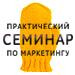 """Интегрированный маркетинг - новая стратегия группы """"Текарт"""""""