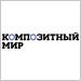 Российский рынок композитной арматуры. Итоги 2018