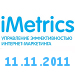 iMetrics. Управление эффективностью интернет-маркетинга