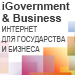 Конференция iGovernment & Business