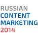 Конференция Russian Content Marketing 2014