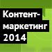 Адвегофорум. Контент-маркетинг 2014