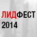 Конференция ЛидФест 2014