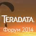 Teradata Форум 2014