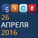 Бизнес-конференция SNCE 2016