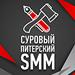 """Конференция """"Суровый питерский SMM"""""""
