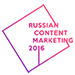 Конференция Russian Content Marketing 2016
