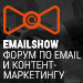 EMAILSHOW 2017