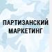 """Международная конференция """"Партизанский маркетинг"""""""