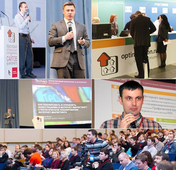 XI конференция  Optimization - 2012 «Поисковая оптимизация и продвижение сайтов в Интернете»