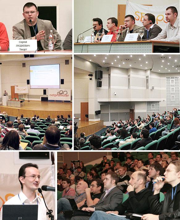Конференция «Практика поискового продвижения сайтов. NetPromoter 09»