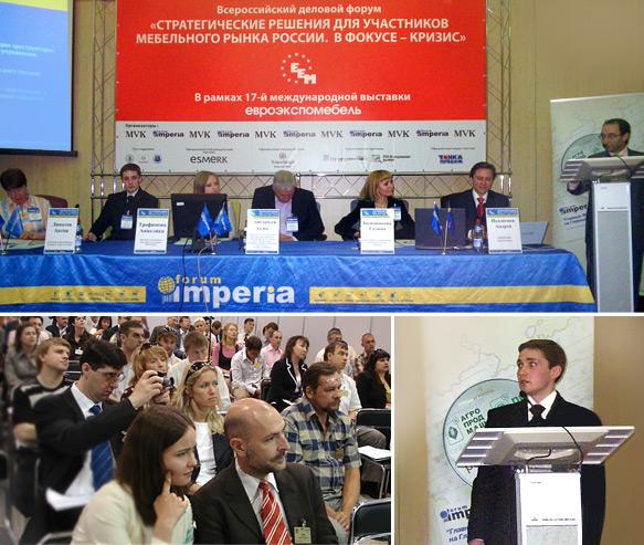 """Международный форум """"Стратегические решения для участников мебельного рынка России. В фокусе – кризис"""""""