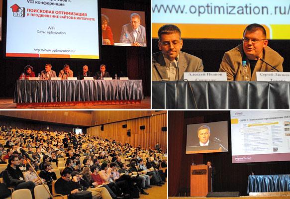 """Конференция """"Поисковая оптимизация и продвижение сайтов в Интернете"""""""