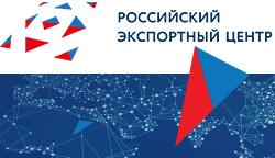 Аккредитация «Текарт» в «Российском экспортном центре» (РЭЦ)